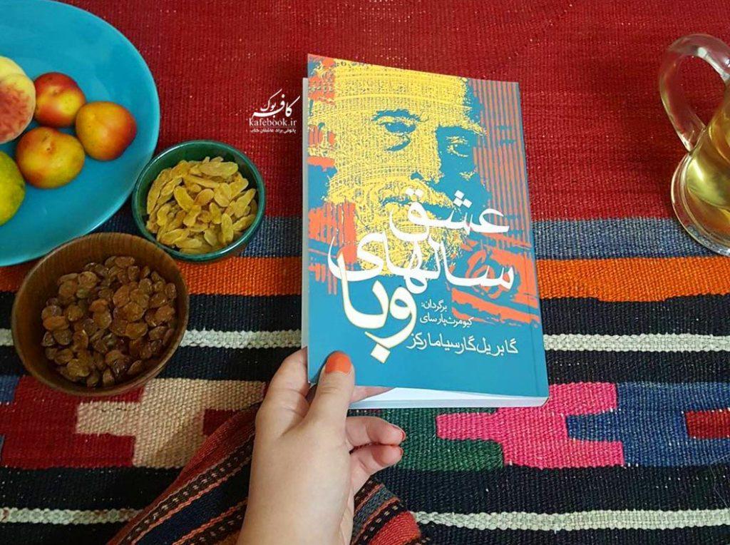 کتاب عشق سالهای وبا - کتاب عشق سالهای وبا در کافه بوک