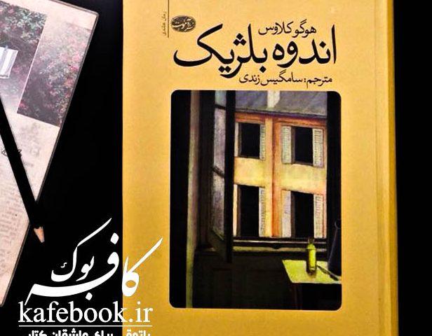 پیشنهاد کتاب اندوه بلژیک اثر هوگو کلاوس