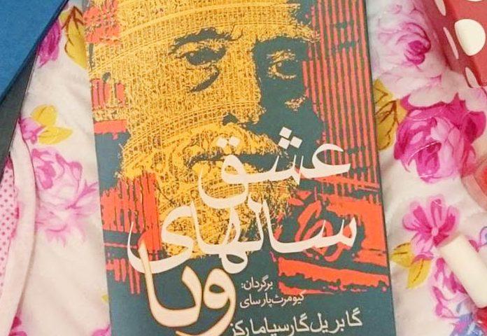 کتاب های گابریل گارسیا مارکز