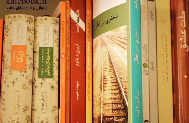 معرفی رمان دختری در قطار در کافه بوک