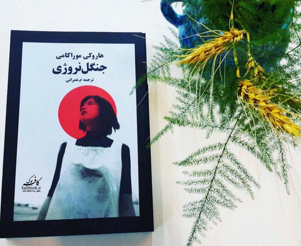 کتاب جنگل نروژی - خلاصه کتاب جنگل نروژی نوشته هاروکی موراکامی