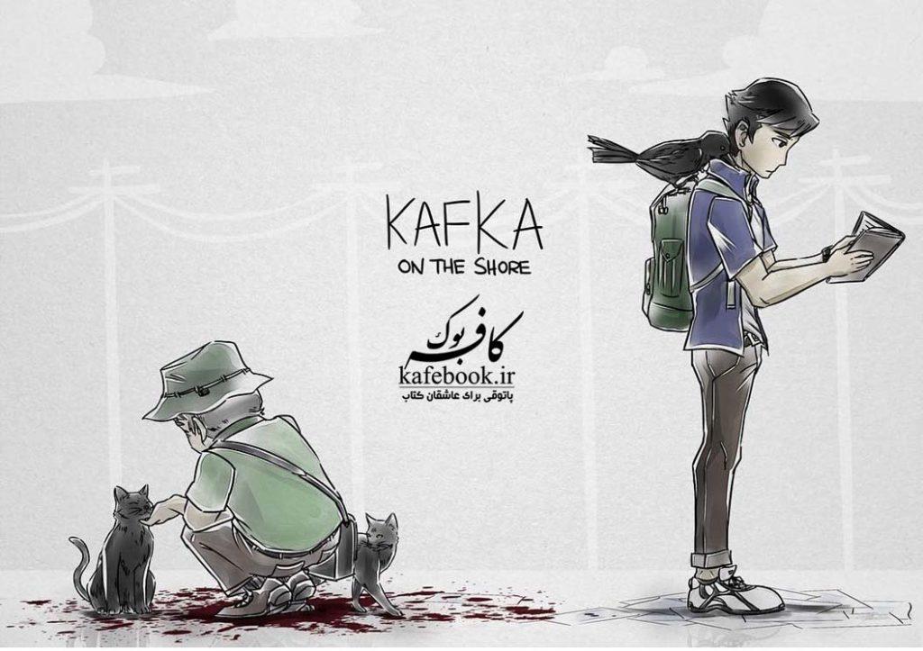 کتاب کافکا در کرانه - خلاصه کتاب کافکا در کرانه