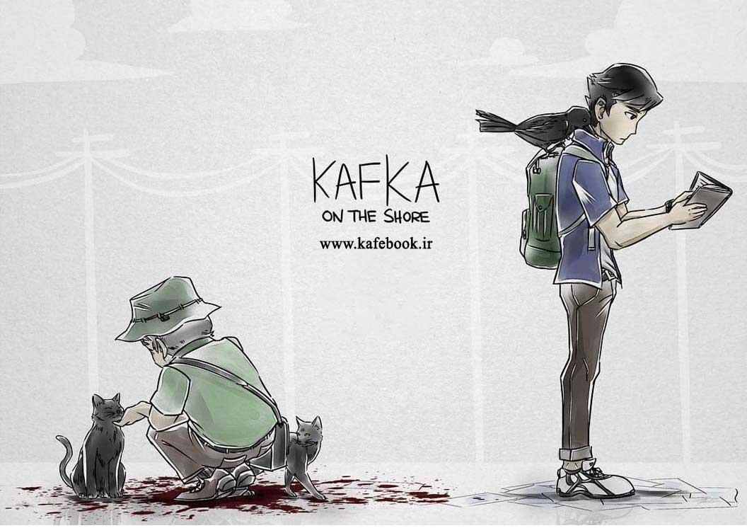 شخصیت های کتاب کافکا در کرانه