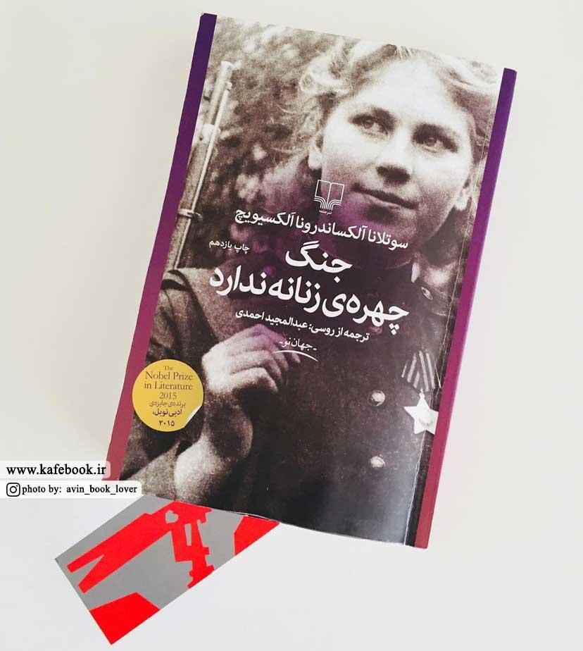 خلاصه کتاب جنگ چهرهی زنانه ندارد
