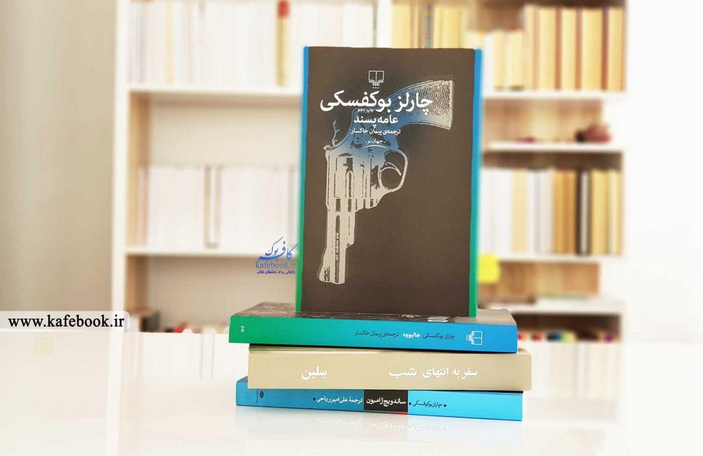 رمان عامه پسند از چارلز بوکفسکی