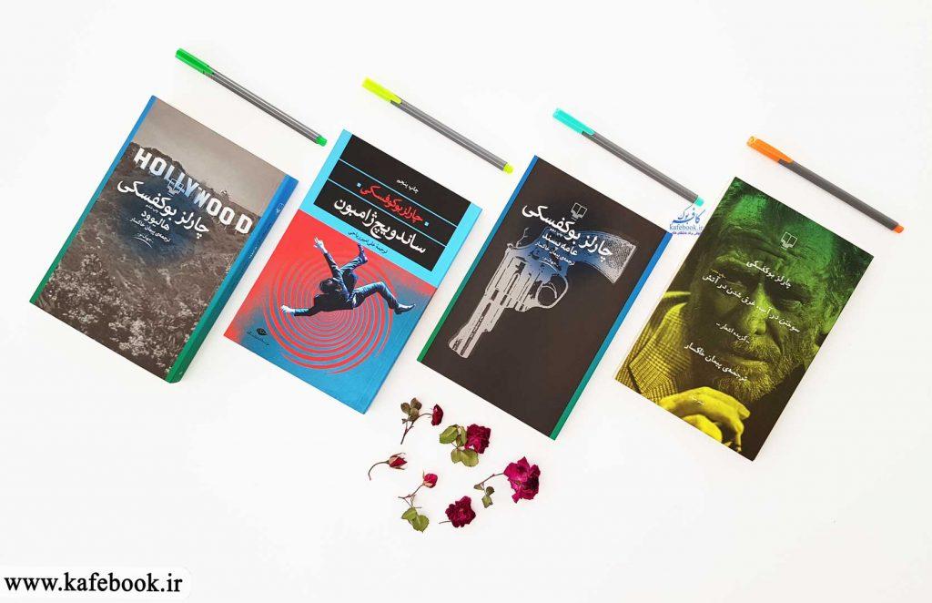 کتاب های بوکفسکی - رمان عامه پسند و هالیوود و ساندویچ ژامبون