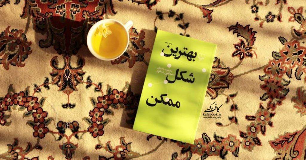کتاب بهترین شکل ممکن - نقد و بررسی کتاب بهترین شکل ممکن - قسمت هایی از کتاب بهترین شکل ممکن