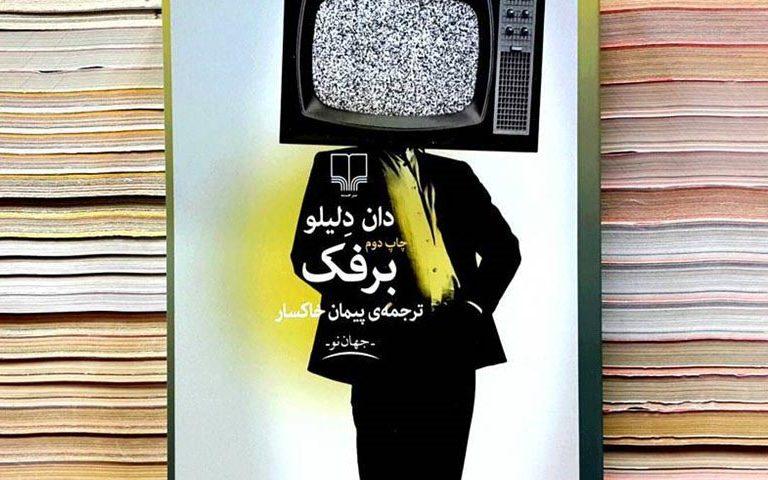 معرفی کتاب و خلاصه کتاب کافه بوک