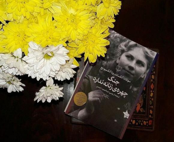 کتاب جنگ چهرهی زنانه ندارد - خلاصه کتاب جنگ چهرهی زنانه ندارد در کافه بوک