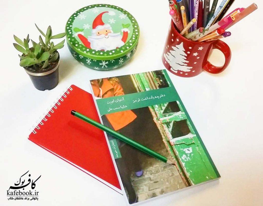 کتاب دفترچه یادداشت قرمز - خلاصه کتاب دفترچه یادداشت قرمز