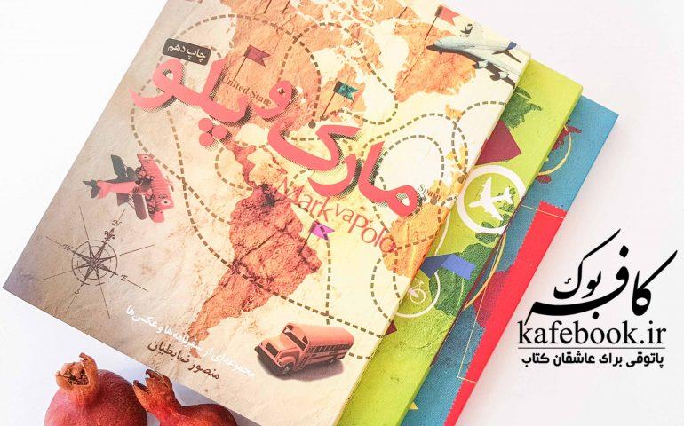 خلاصه کتاب مارک و پلو در کافه بوک
