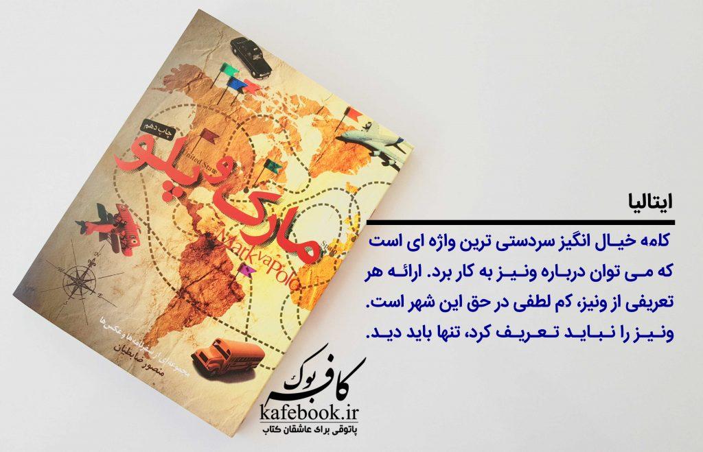 مارک و پلو - خلاصه کتاب مارک و پلو