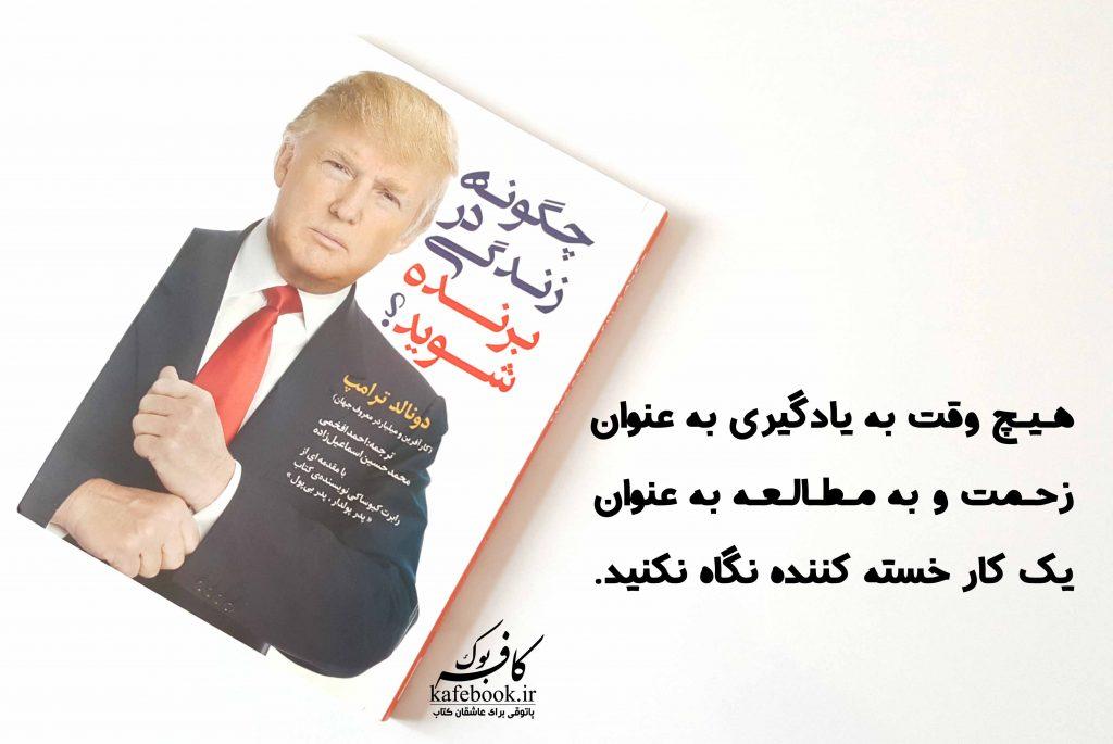 چگونه در زندگی برنده شوید از دونالد ترامپ - خلاصه کتاب چگونه در زندگی برنده شوید