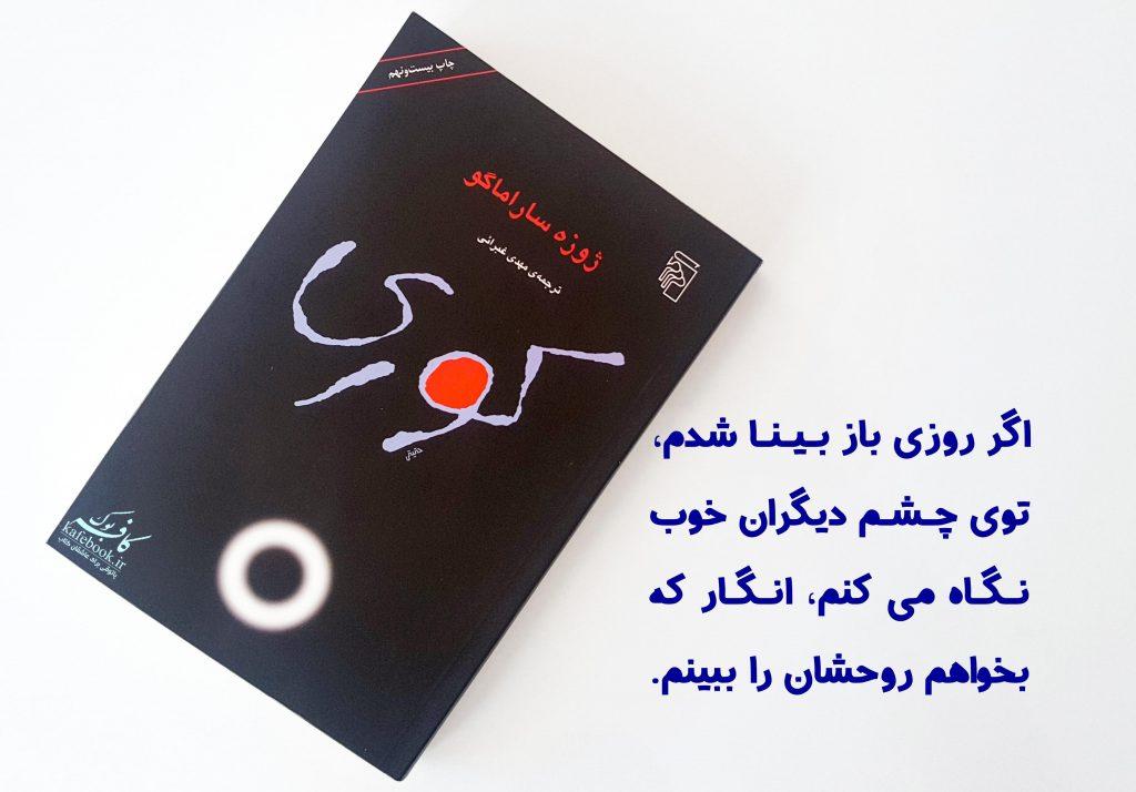 کتاب کوری - جملات زیبای کتاب کوری - معرفی رمان خارجی