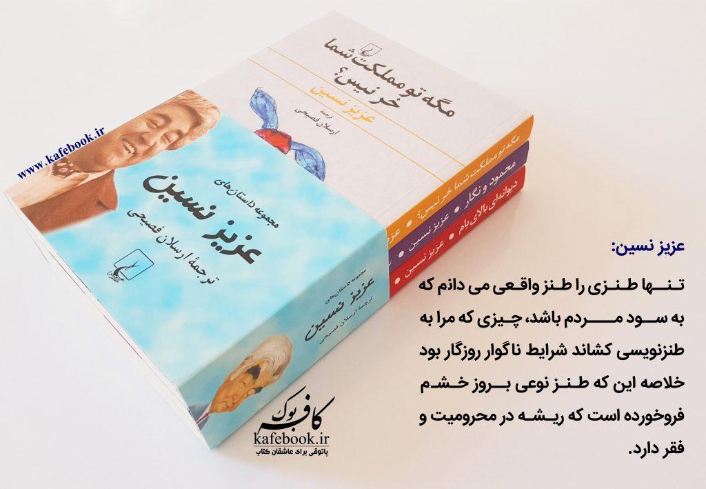 کتاب مگه تو مملکت شما خر نیس؟ - خلاصه کتاب مگه تو مملکت شما خر نیس؟