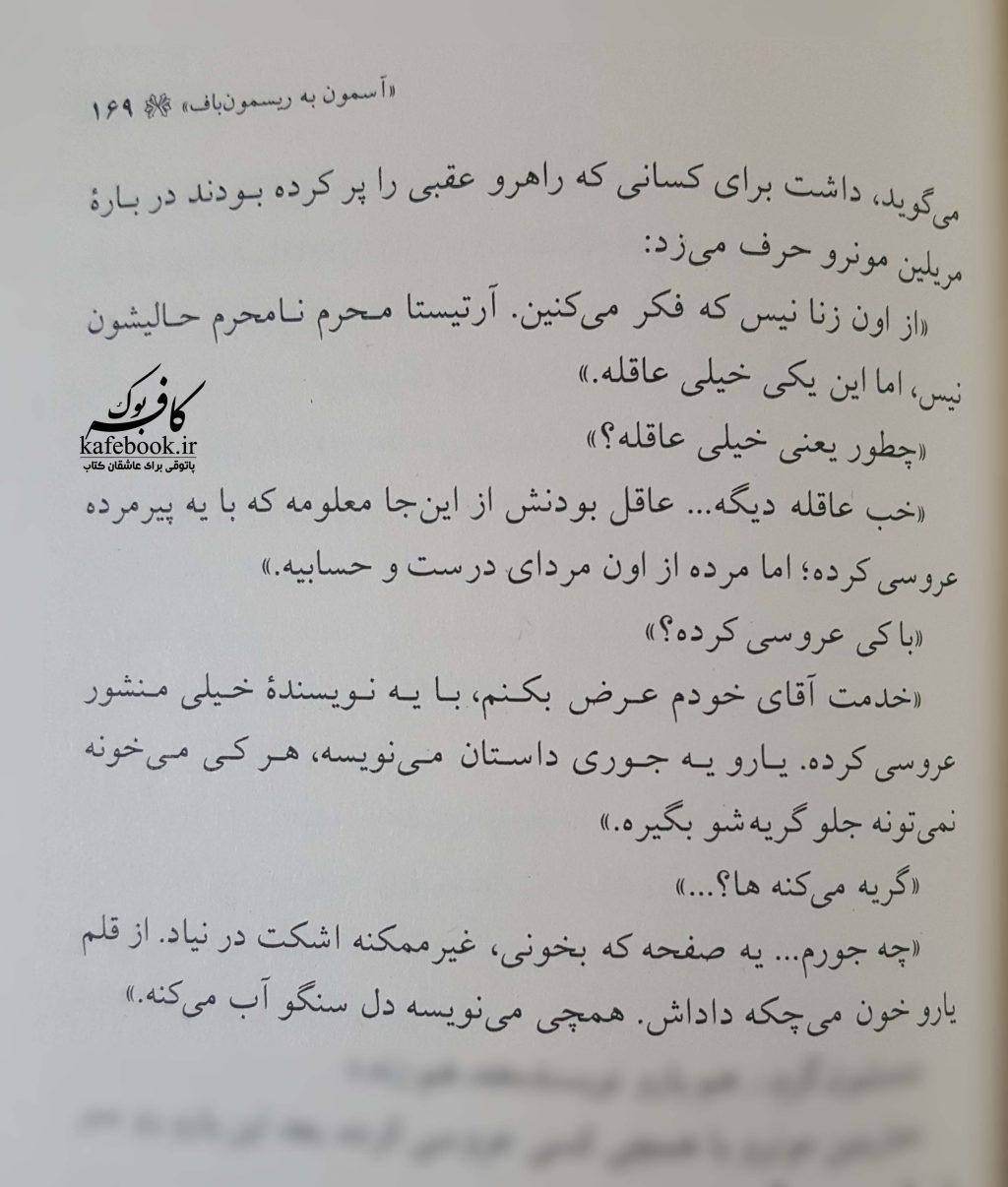 خلاصه کتاب مگه تو مملکت شما خر نیس؟ اثر عزیز نسین