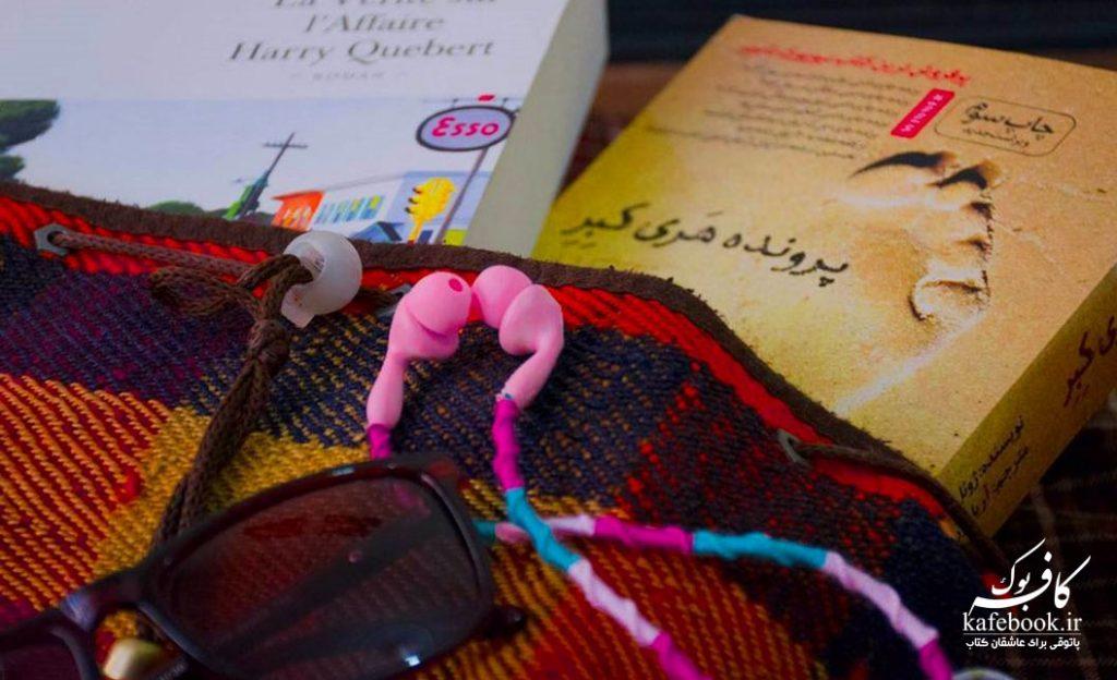 کتاب پرونده هری کبر - خلاصه کتاب پرونده هری کبر