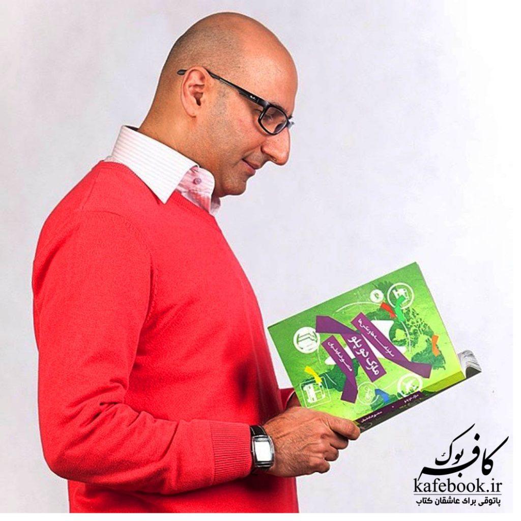 کتاب مارک دو پلو از منصور ضابطیان - خلاصه کتاب مارک دو پلو