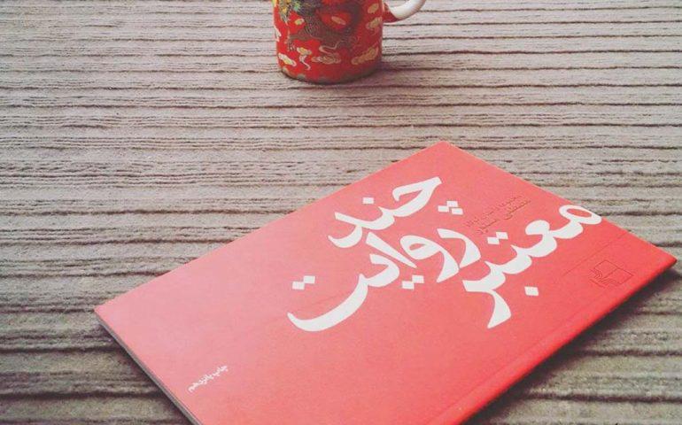 خلاصه کتاب چند روایت معتبر در کافه بوک