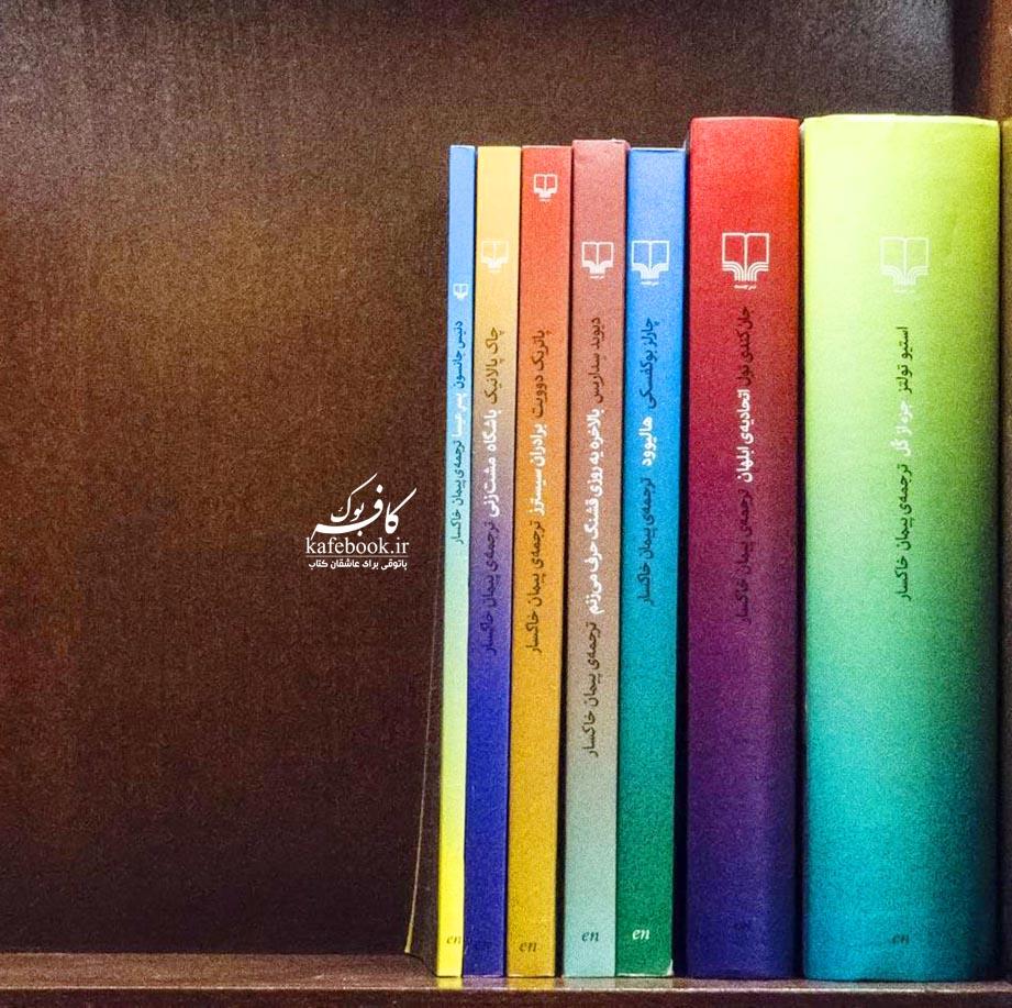 کتاب باشگاه مشت زنی - کتاب های نشر چشمه - خلاصه کتاب