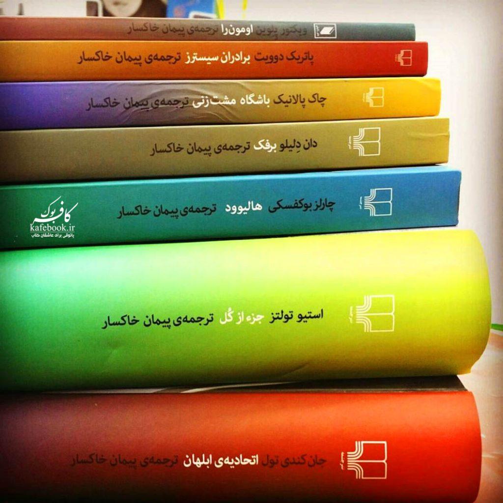 کتاب باشگاه مشت زنی - نشر چشمه - خلاصه کتاب باشگاه مشت زنی در کافه بوک