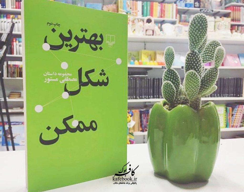 کتاب بهترین شکل ممکن - خلاصه کتاب بهترین شکل ممکن