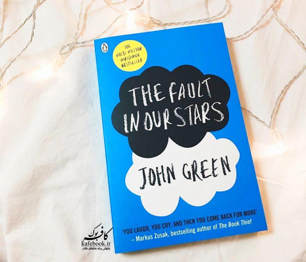 کتاب نحسی ستاره های بخت ما - خلاصه کتاب نحسی ستاره های بخت ما در کافه بوک