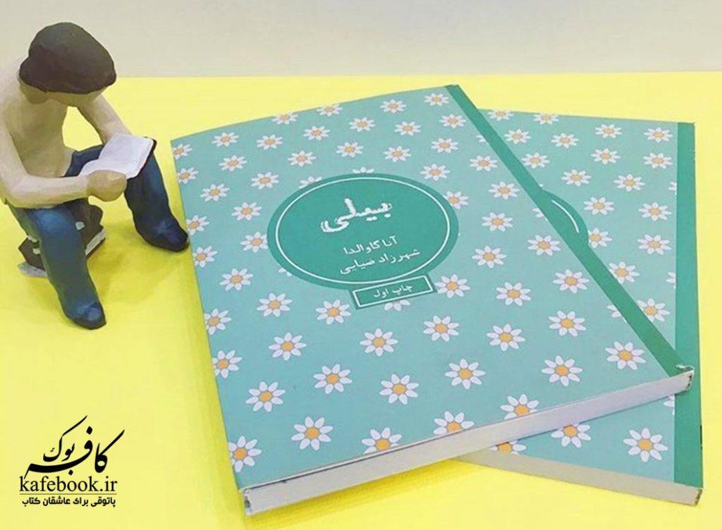 کتاب بیلی اثر آنا گاوالدا - خلاصه کتاب بیلی در کافه بوک