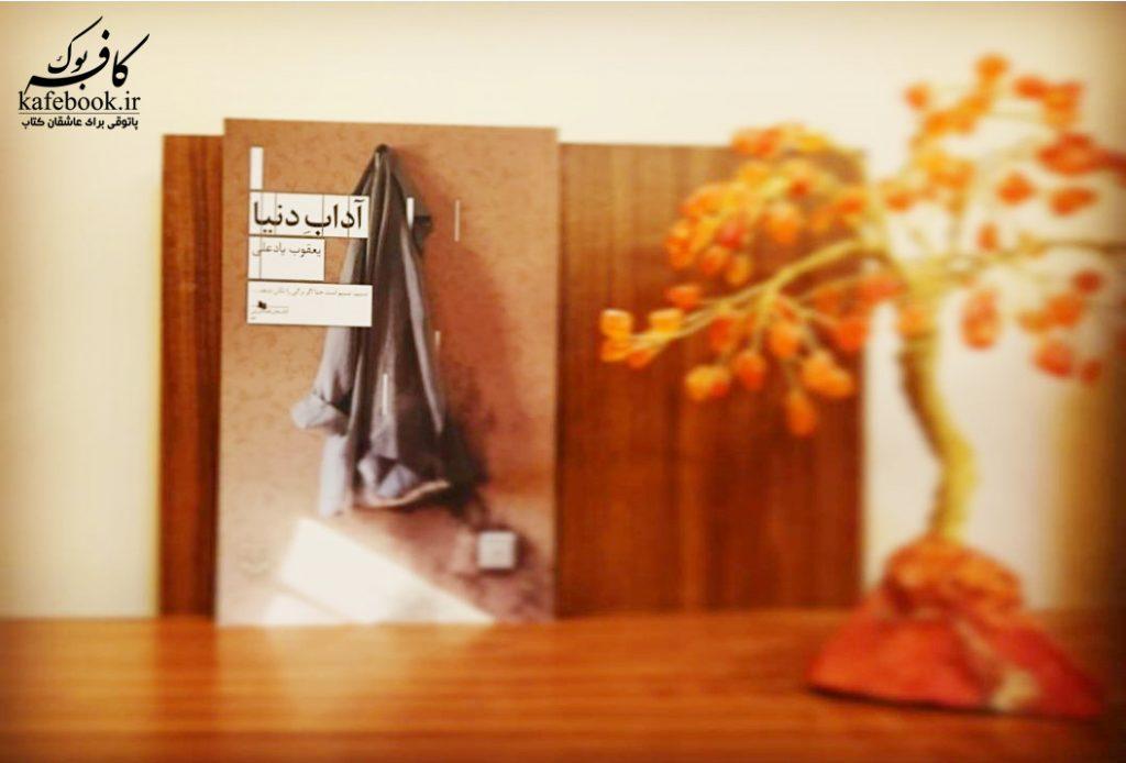 کتاب آداب دنیا - خلاصه کتاب آداب دنیا