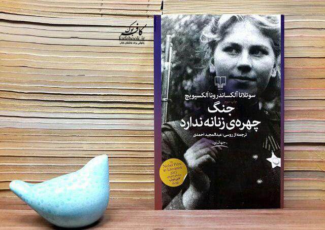 کتاب جنگ چهرهی زنانه ندارد - پیشنهاد کتاب جنگ چهرهی زنانه ندارد در کافه بوک