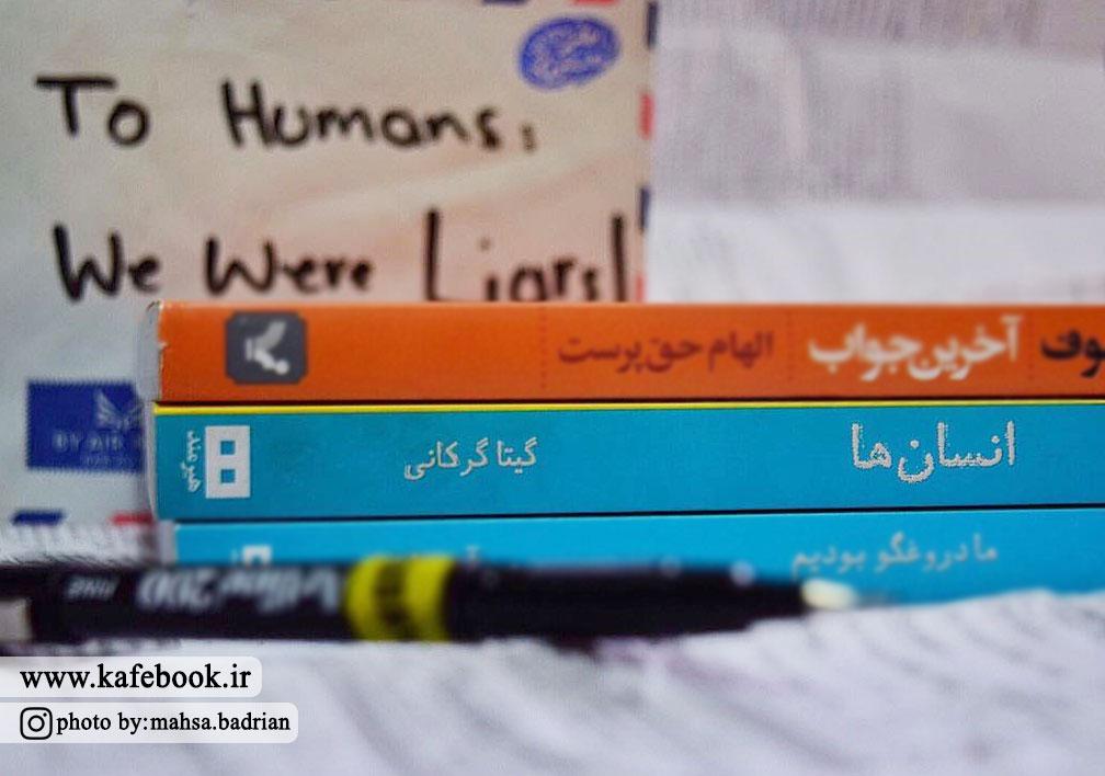 کتاب انسان ها نوشته مت هیگ