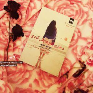 بررسی کتاب دختری که رهایش کردی در کافه بوک