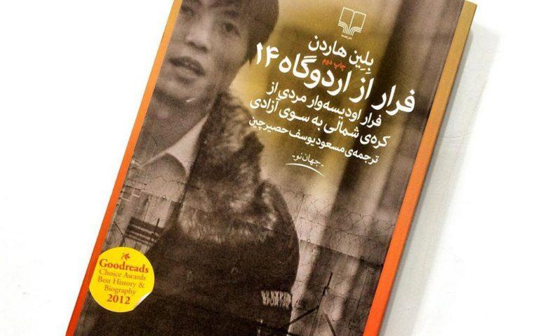 خلاصه کتاب فرار از اردوگاه 14