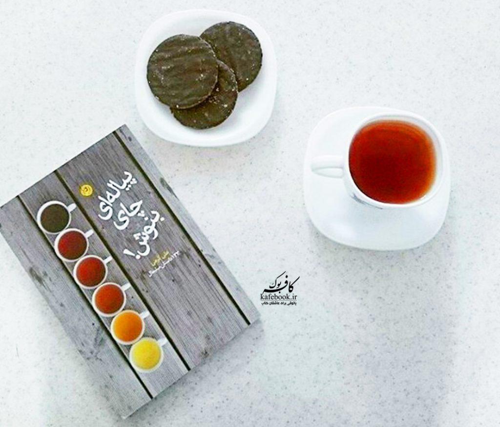 کتاب پیاله ای چای بنوش - خلاصه کتاب پیاله ای چای بنوش در کافه بوک