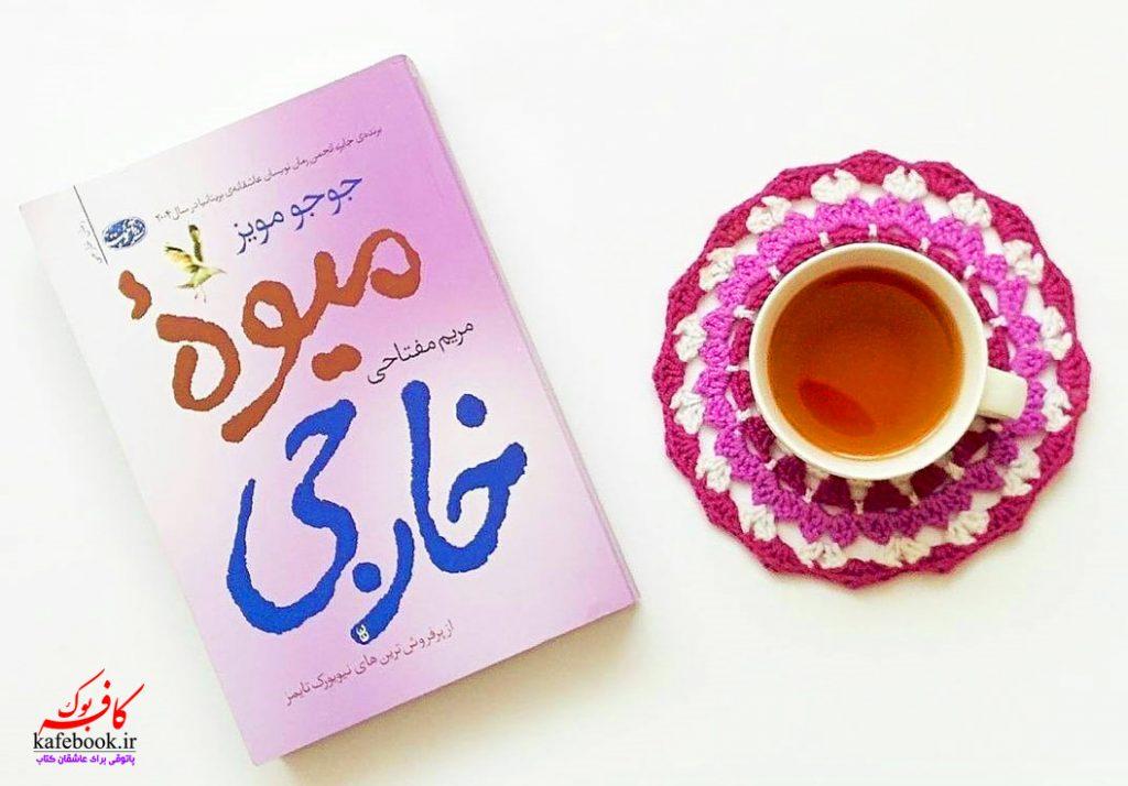 کتاب میوه خارجی نوشته جوجو مویز - خلاصه کتاب میوه خارجی