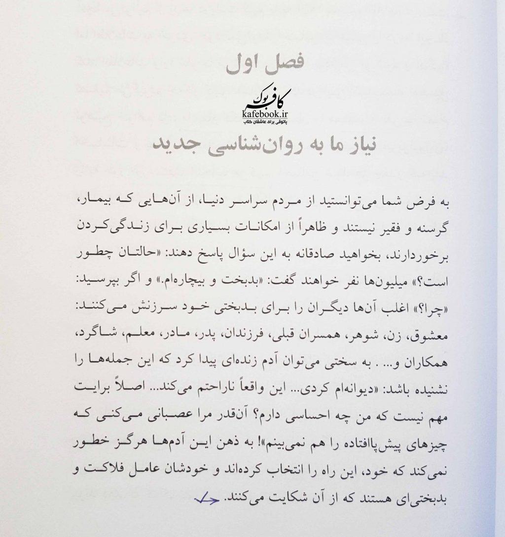 معرفی کتاب های روانشناسی - کتاب تئوری انتخاب