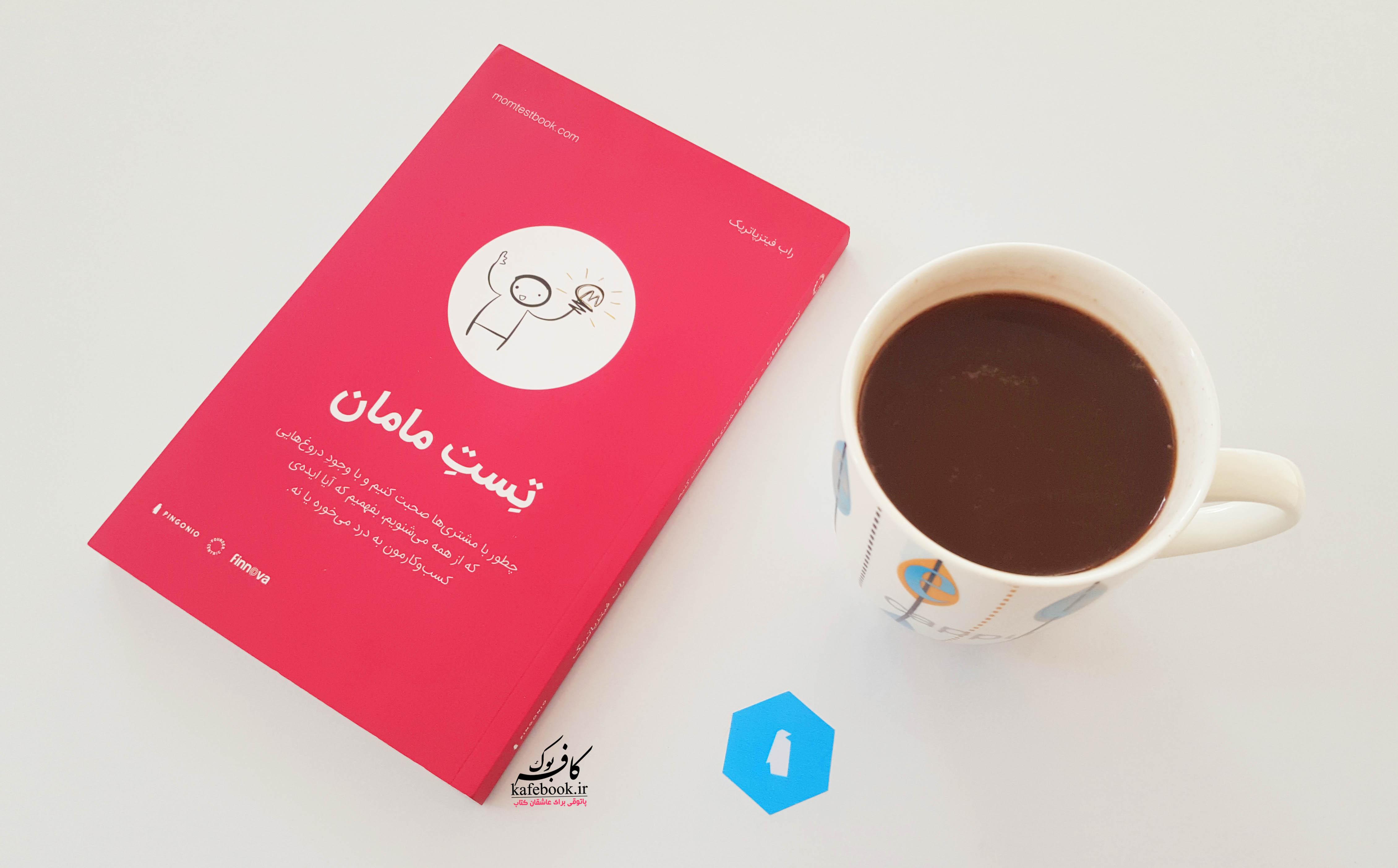معرفی کتاب کارآفرینی - خلاصه کتاب تست مامان