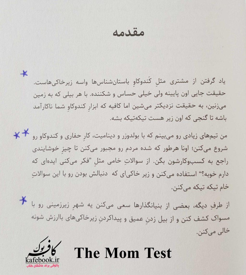 کتاب تست مامان با ترجمه پینگونیو - معرفی کتاب کارآفرینی