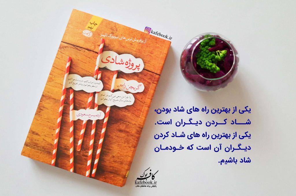 کتاب پروژه شادی - معرفی کتاب پروژه شادی از نشر آموت - معرفی کتاب های نشر آموت