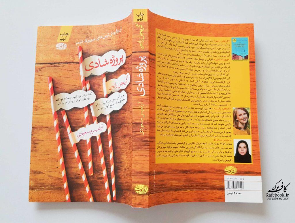 خلاصه کتاب پروژه شادی - بررسی کتاب پروژه شادی - پیشنهاد کتاب