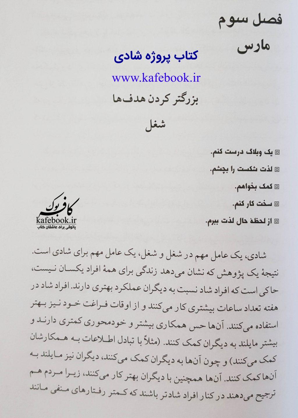 کتاب پروژه شادی - خلاصه کتاب پروژه شادی از نشر آموت