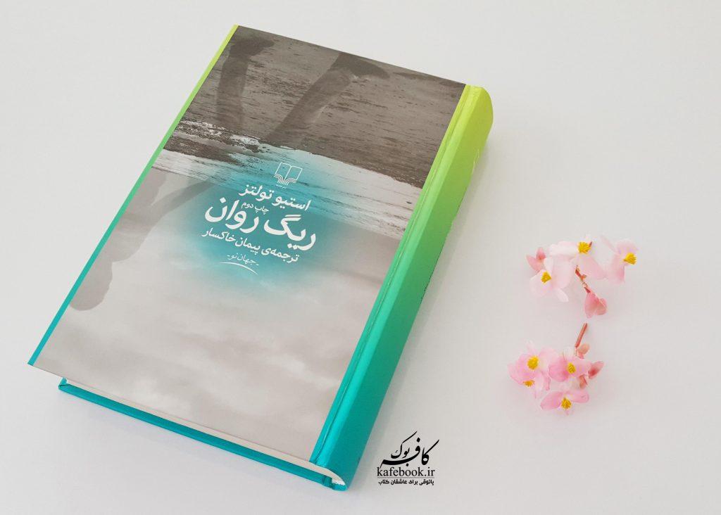 کتاب ریگ روان - خلاصه کتاب ریگ روان