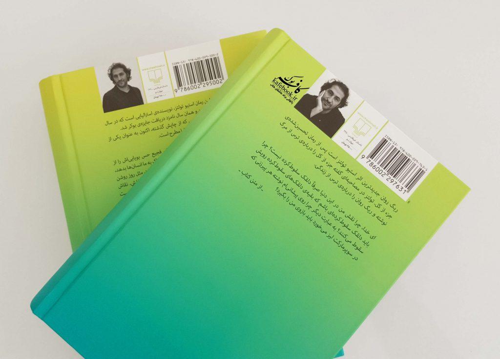 کتاب ریگ روان - خلاصه کتاب ریگ روان - معرفی کتاب ریگ روان
