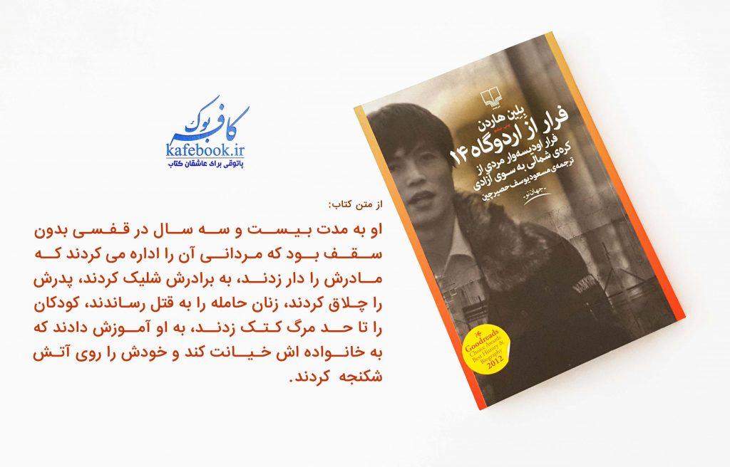 کتاب فرار از اردوگاه 14 - خلاصه کتاب فرار از اردوگاه 14 اثر بلین هاردن