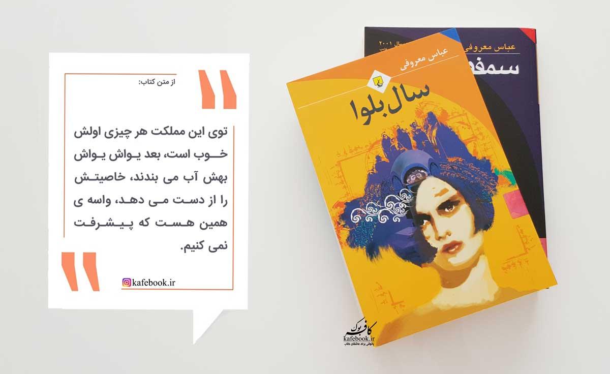 معرفی کتاب سال بلوا نوشته عباس معروفی