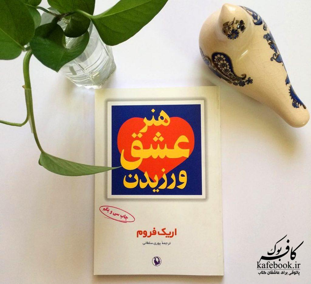 کتاب هنر عشق ورزیدن - خلاصه کتاب هنر عشق ورزیدن در کافه بوک