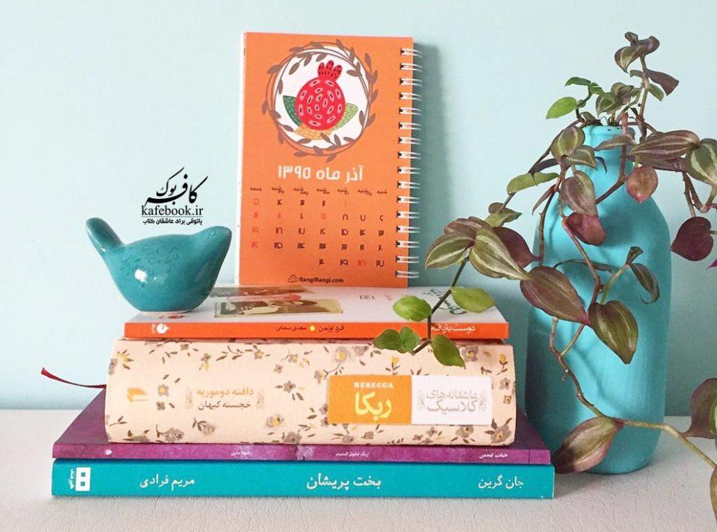 کتاب ربکا از نشر افق - خلاصه کتاب ربکا عاشقانه های کلاسیک