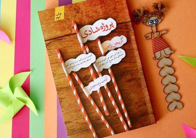 خلاصه کتاب پروژه شادی در کافه بوک