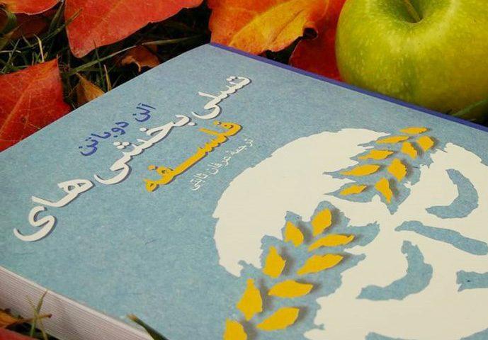کتاب تسلی بخشی های فلسفه در کافه بوک