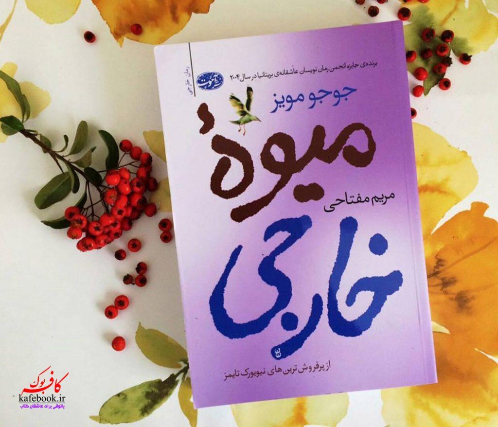 خلاصه کتاب میوه خارجی در کافه بوک - بررسی کتاب میوه خارجی